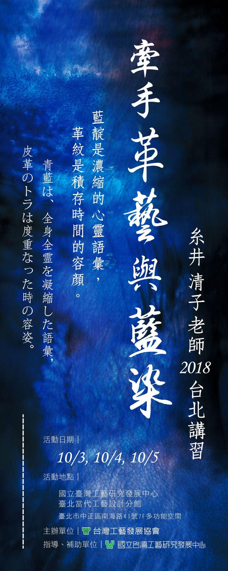 牽手革藝與藍染-糸井清子老師2018臺北講習活動海報