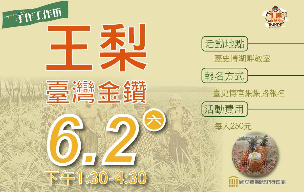 臺灣歷史公園生態小學堂系列「臺灣金鑽-王梨」手作工作坊