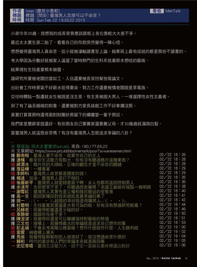 04封面故事:臺灣的男人們