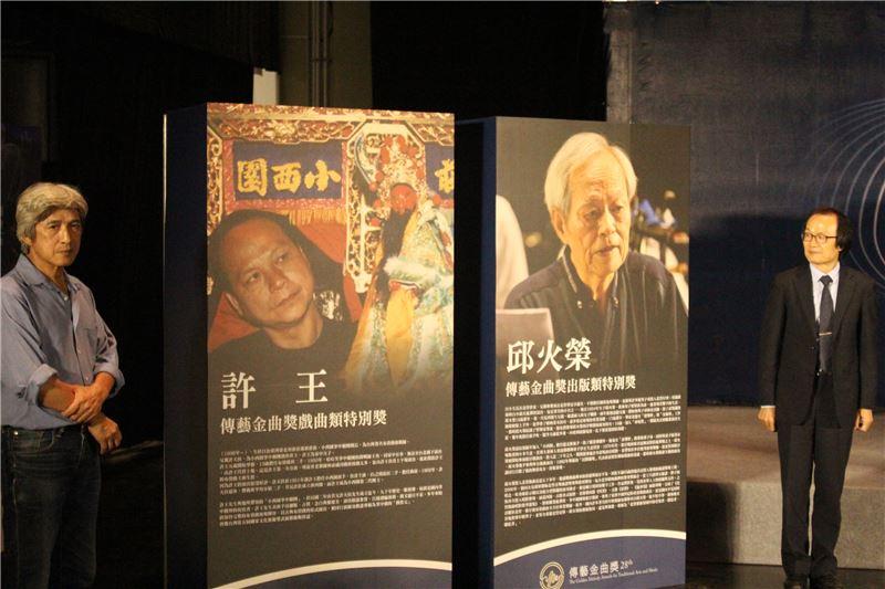 第28屆傳藝金曲獎特別獎得主-許王以及邱火榮
