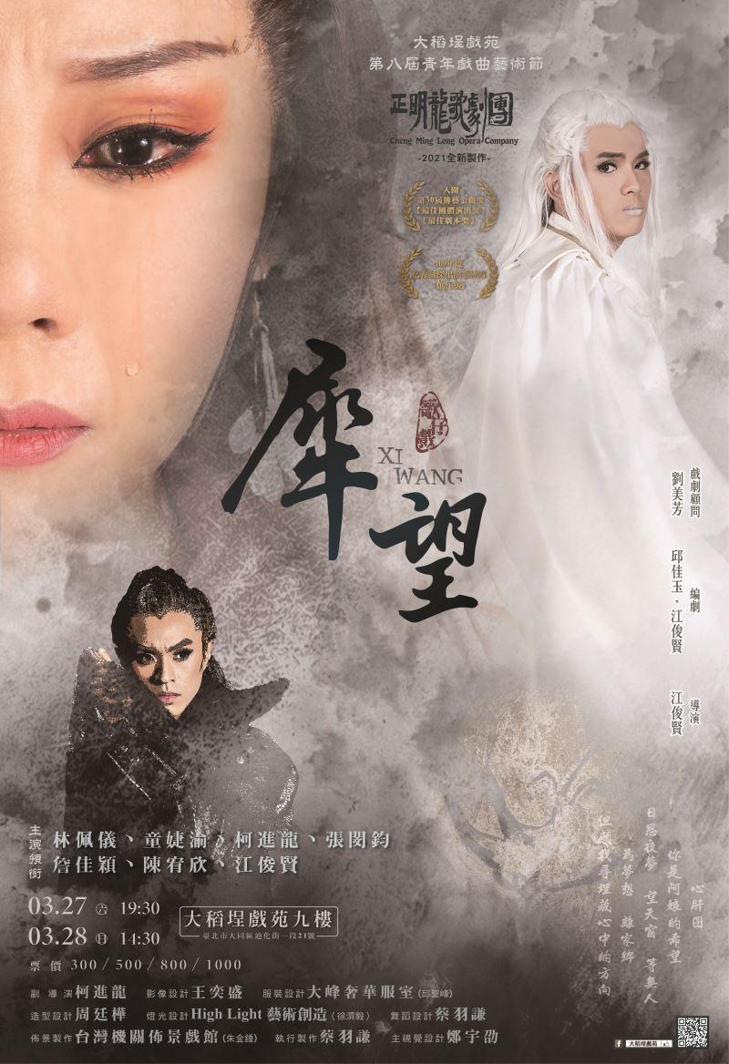 正明龍歌劇團《犀望》。