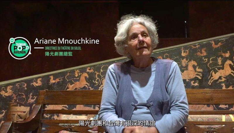陽光劇團總監亞里安.莫努虛金(Ariane Mnouchkine)為臺法文化交流獻上祝福。