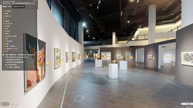 Online exhibition hall