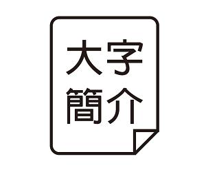 大字簡介的符號
