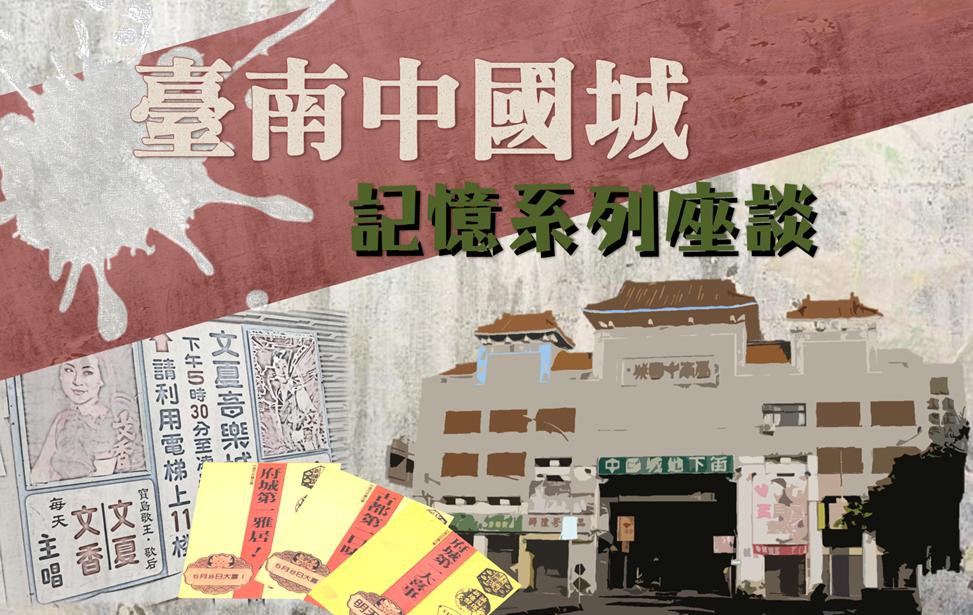 臺南中國城記憶系列座談