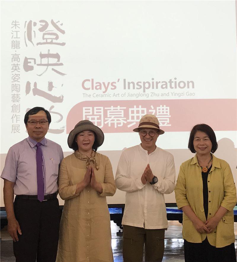 開幕典禮合照(左起)工藝中心許耿修主任、高英姿及朱江龍陶藝家、國策顧問翁金珠女士