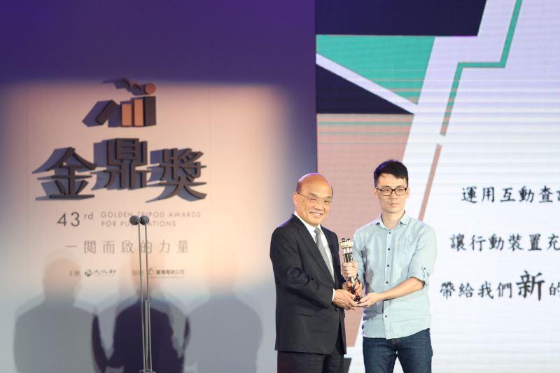 行政院長蘇貞昌頒發數位出版類數位創新獎