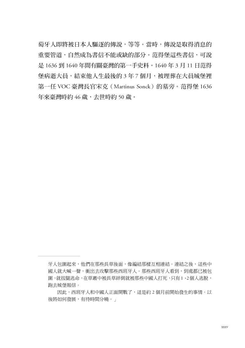 2020臺灣長官致總督書信抄錄檔-導讀15-大