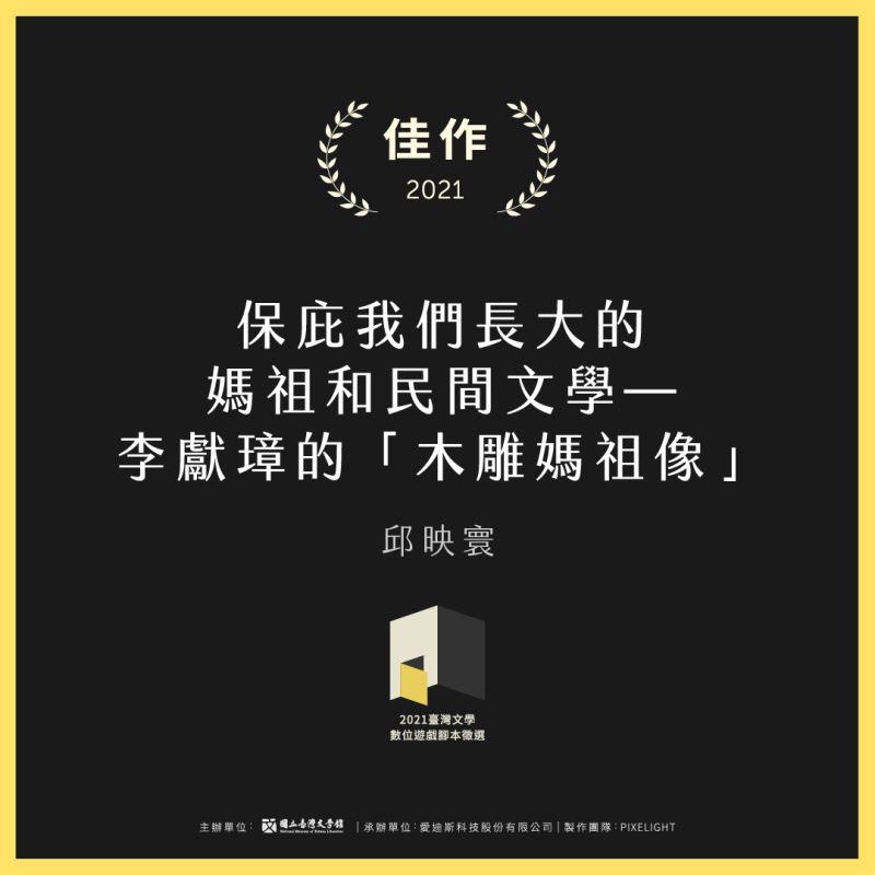 佳作「保庇我們長大的媽祖和民間文學─李獻璋的 木雕媽祖像」