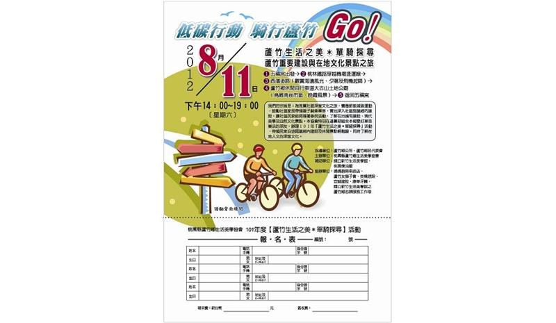 單騎探尋活動報名表
