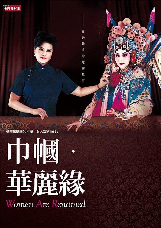 《巾幗•華麗緣》演出照片。(王海玲飾王海玲、蕭揚玲飾楊金花)(2013)