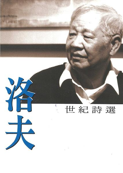 Photo of Lo Fu(Source: Front Cover of Centennial Poetry Selection of Lo Fu, Er-ya Press)