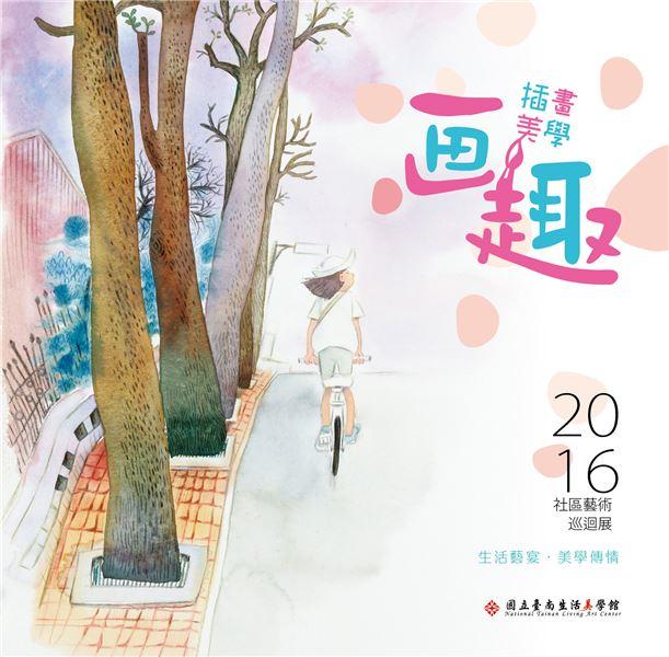 2016社區藝術巡迴展海報