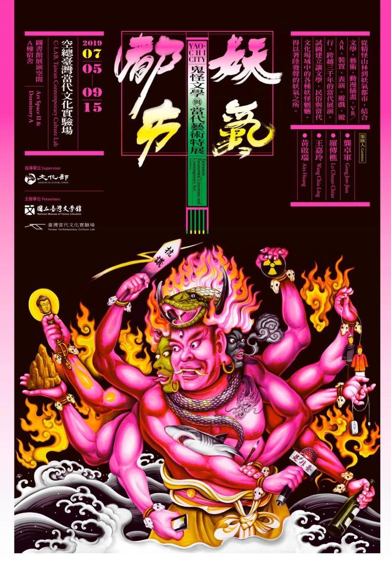 鬼怪文學與當代藝術特展海報