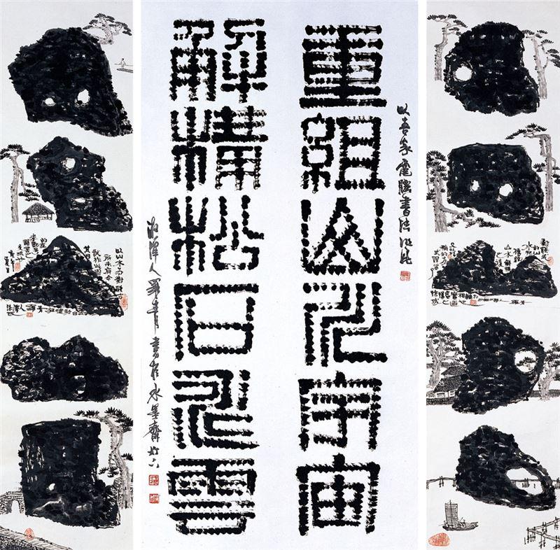 羅青〈對聯山水〉1991 墨、紙 139.5×34.5 cm×2 pieces, 137.5×69 cm