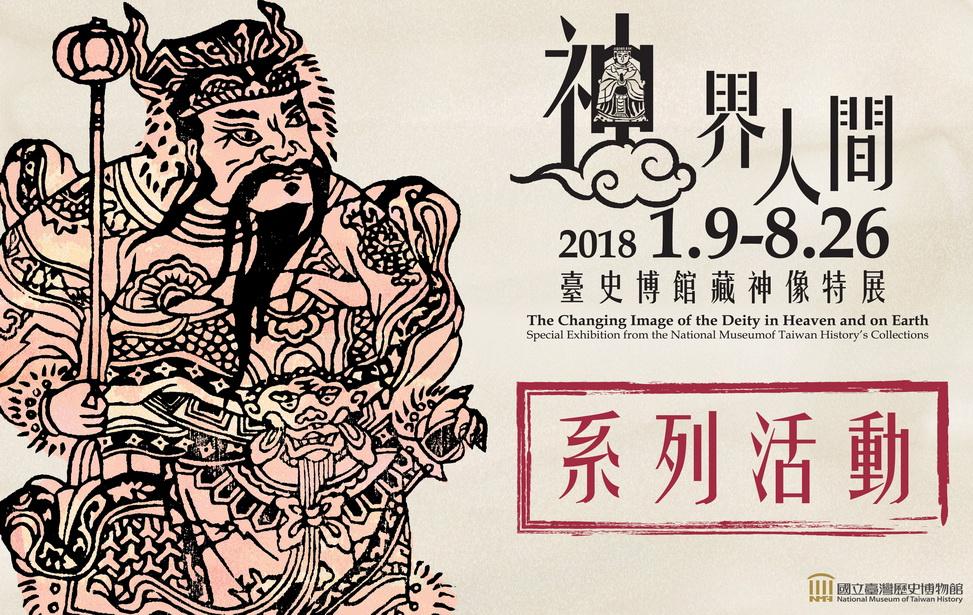 「神界‧人間:臺史博館藏神像」特展教育推廣系列活動