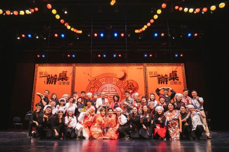 口碑ㄧ致推薦的臺灣國樂團《寶島辦桌》劇場音樂會,在密西根底特律澎派開席