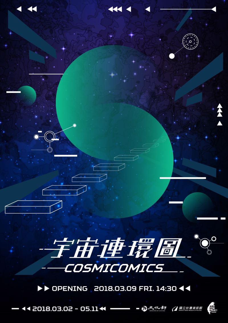 宇宙連環圖展覽2018.03.02-05.11