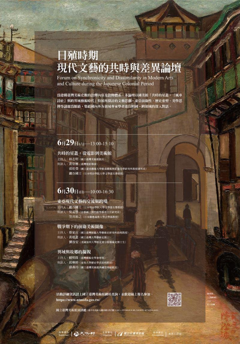 0617國美館29、30日舉辦舉辦「日殖時期現代文藝的共時與差異論壇」 探討臺灣現代主義之文藝思潮 (1)