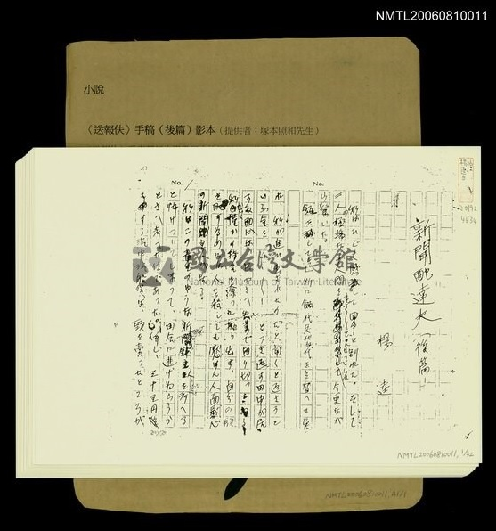 A Chinese manuscript of