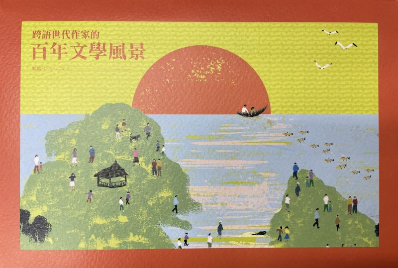 跨語世代的百年文學風景-明信片(套裝,12款) ●售價:新臺幣NT250元