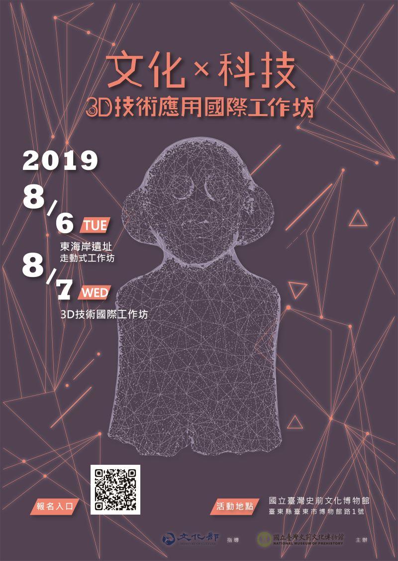 2019年8月6、7日-3D國際工作坊海報