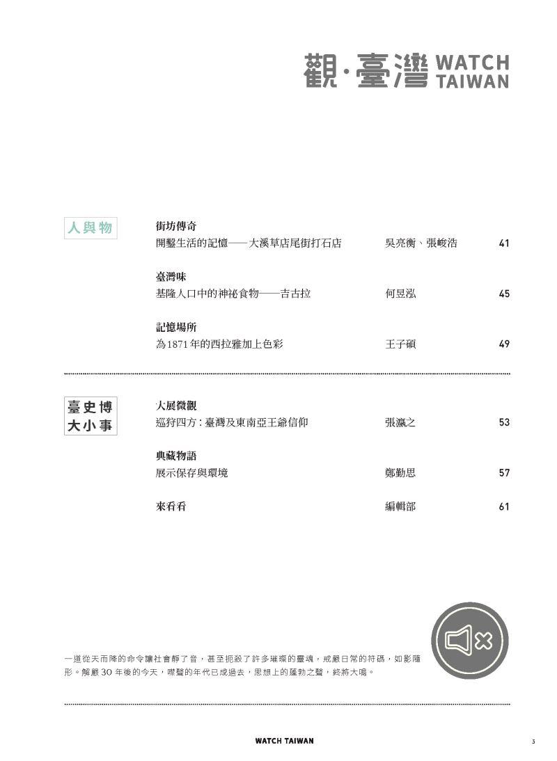 觀台灣第36期_頁面_03