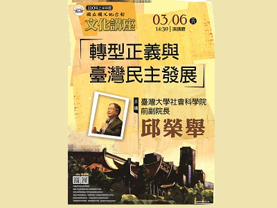 March 6, National Dr. Sun Yat-sen Memorial Hall Culture Lecture by ChiuRong-Jeo.