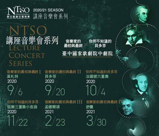 NTSO-講座音樂會系列