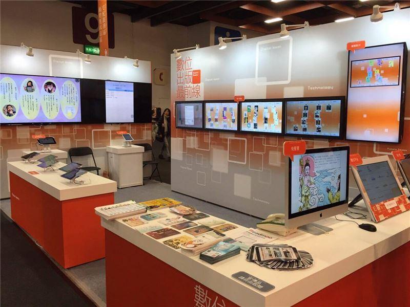文化部首次於台北國際書展設置數位出版成果展,展出內容種類豐富