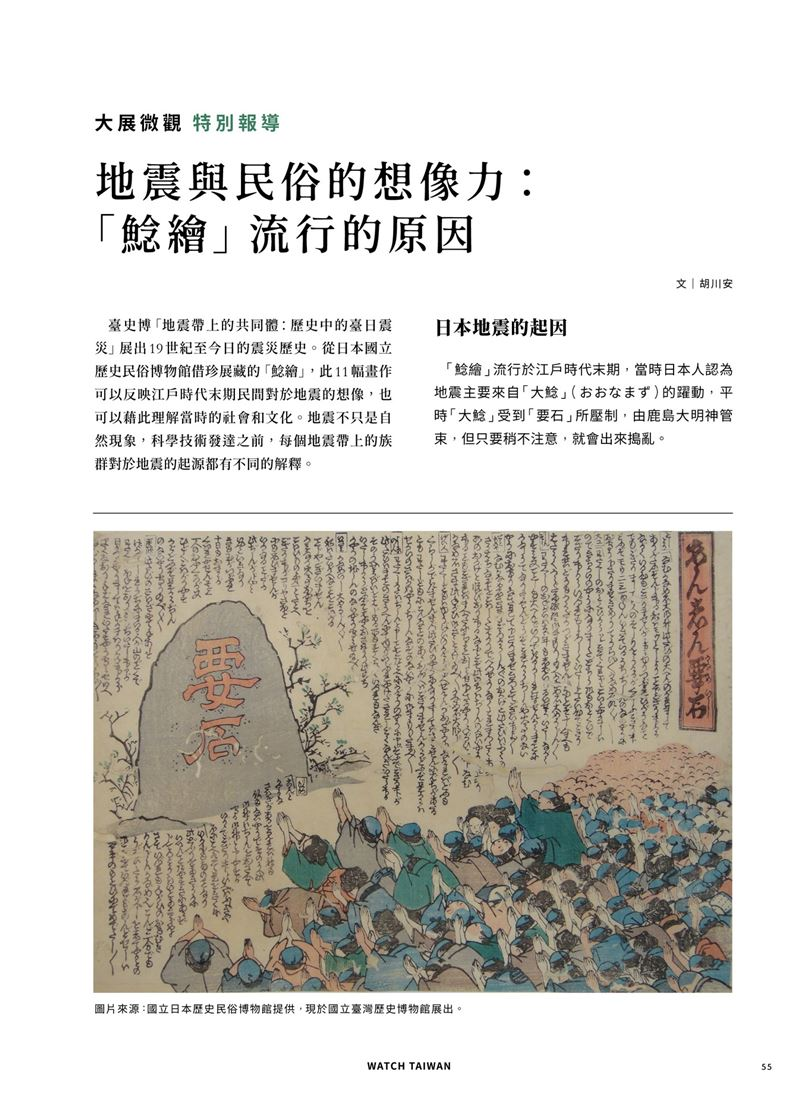 觀臺灣35期內頁內容55