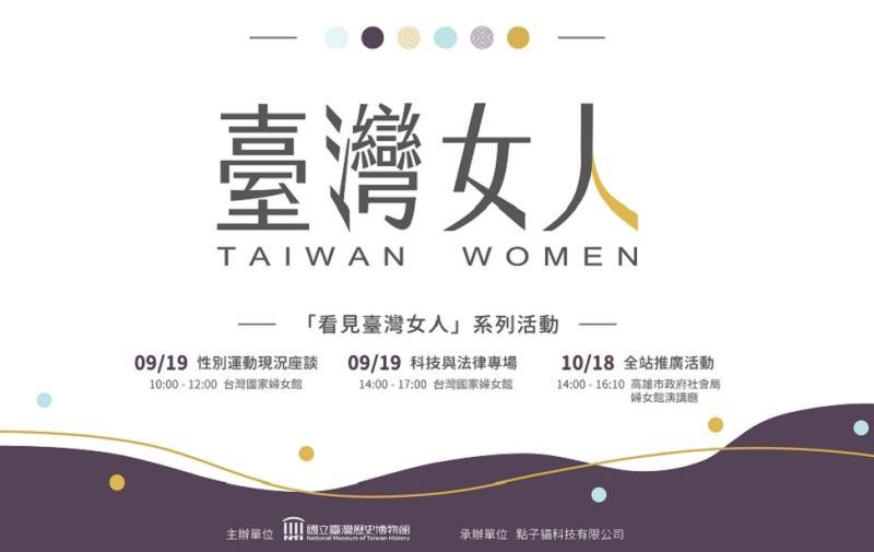 「臺灣女人網站」改版系列講座