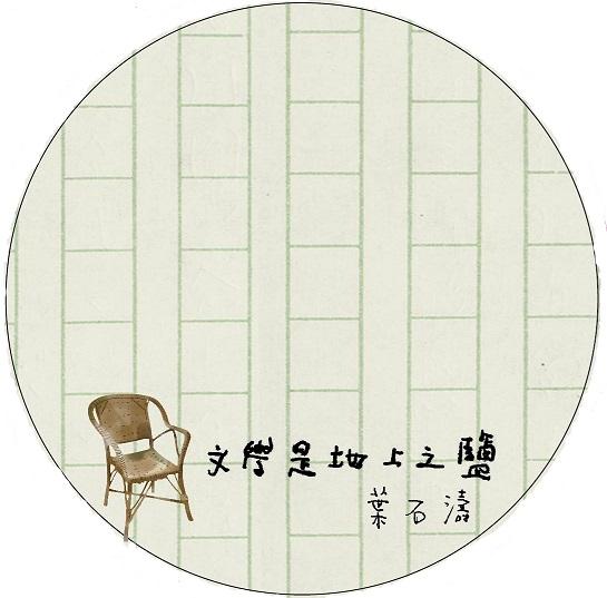 圓形便利貼STICKY NOTES ●售價:新臺幣NT99元 手稿:「文學是地上之鹽」2001年第五屆國家文藝獎〈得獎感言〉