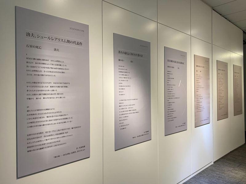 文化部駐日臺灣文化中心展出楊牧及洛夫兩位詩人日譯詩句作品