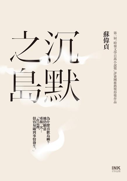 "Front cover, Su Weizhen's Island of Silence, winner of the 1994 ""China Times Million Novels Jury Recommended Reading Award"" (Source: INK Literary Monthly Publishing Co., Ltd.)"