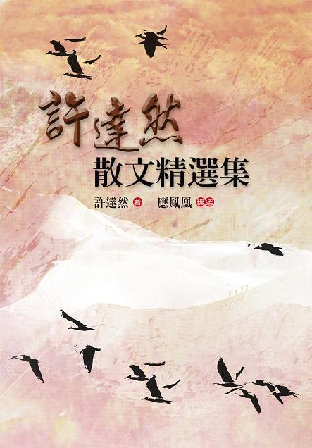 Front Cover, Selected Essays of Xu Daran, edited and selected by Ying Fenghuang (Source: Avanguard Publishing Company)