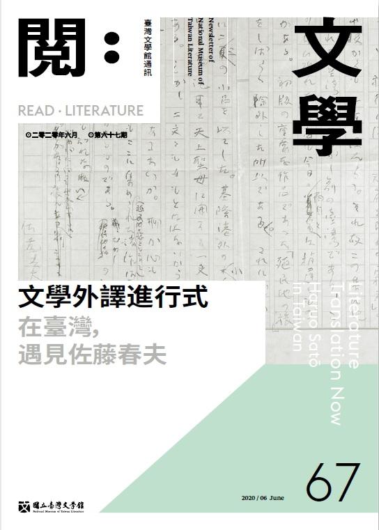 《閱‧文學》67期封面