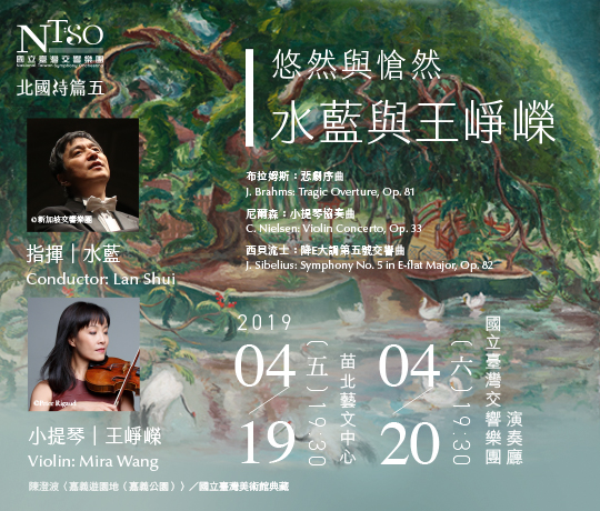 NTSO【悠然與愴然】水藍與王崢嶸音樂會