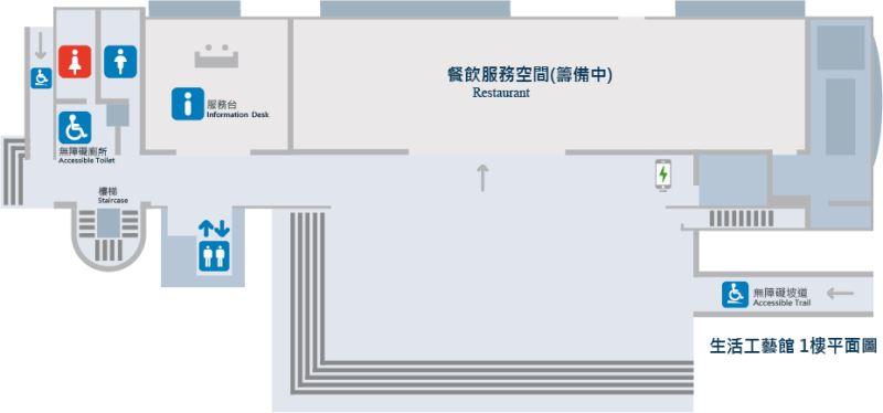 生活工藝館一樓平面圖