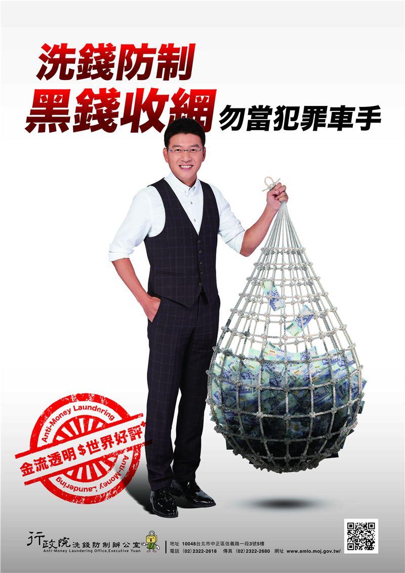「洗錢防制黑錢收網」海報