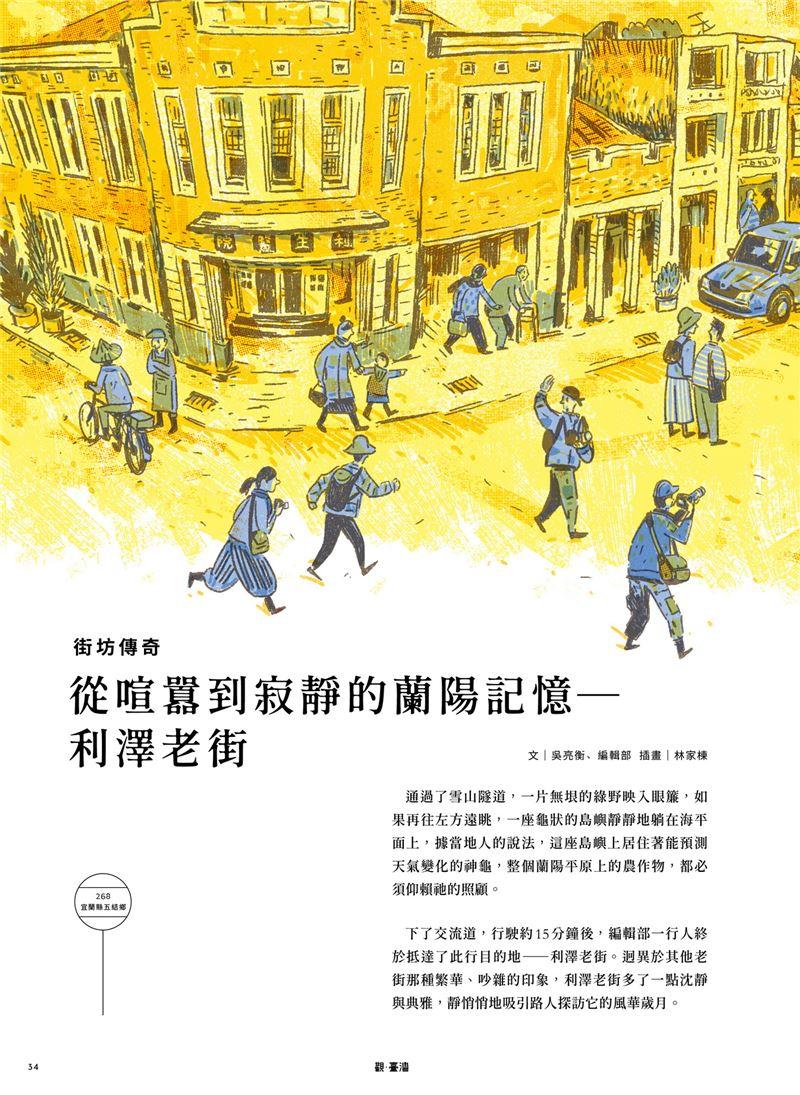 觀臺灣35期內頁內容34