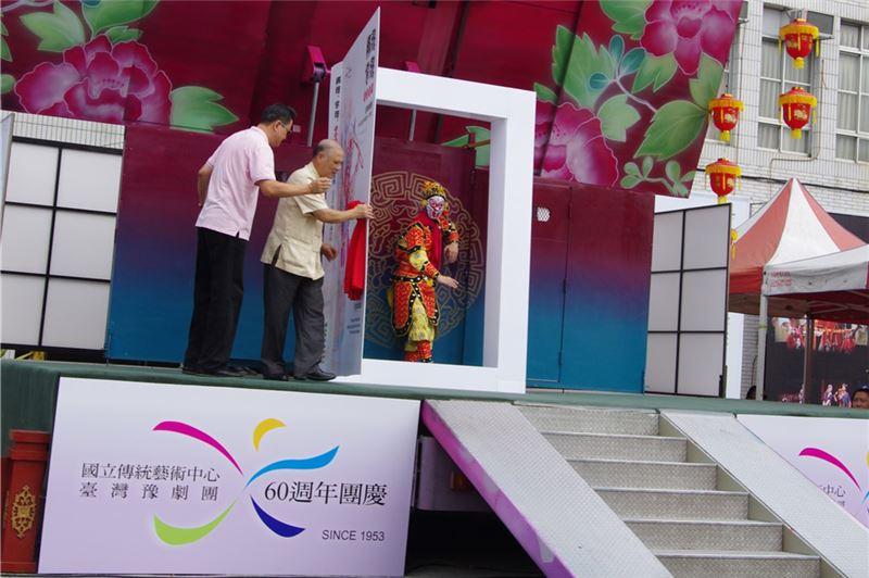 臺灣豫劇60年慶專書由國立傳統藝術中心副主任陳兆虎「揭開嶄新的一頁」,書中跳出團員彭衛民扮演之美猴王。