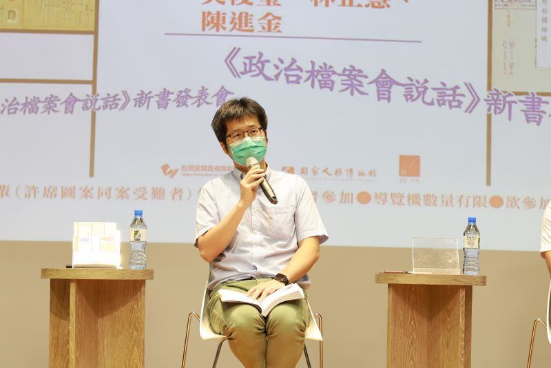 國史館協修吳俊瑩分享