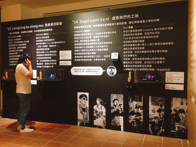 這檔展覽希望透過呈現當代青年的反思,從太魯閣族的音樂建構屬於族群的認同。