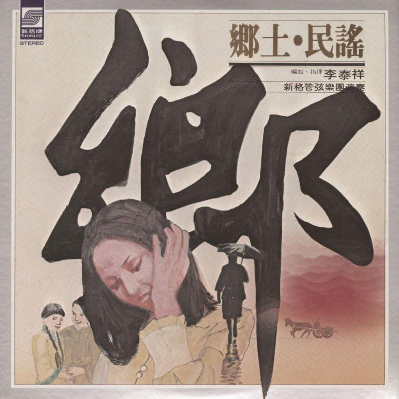 李晴美《鄉土‧民謠》黑膠唱片