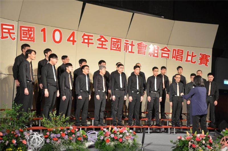 文化部「104年全國社會組合唱比賽」男生組比賽實況