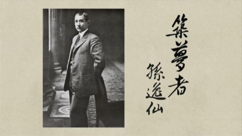 Sun Yat-sen was an intellectual and activist who founded Asia's first democratic republic. He was born in the late 19th century, during the Qing dynasty, in a small fishing village in what is now southeast China's Guangdong Province.