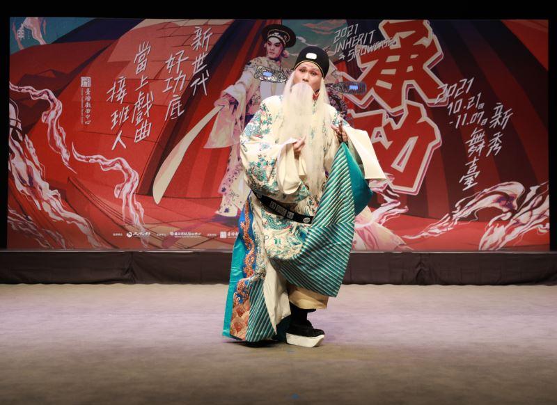 2021承功新秀舞臺演出照-臺灣豫劇團《寇準背靴》-林文瑋 (1)