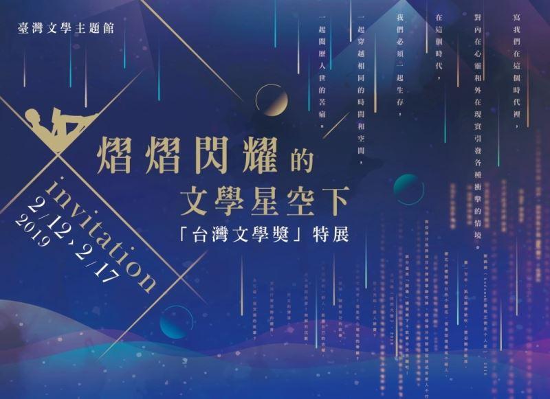熠熠閃耀的文學星空下──台灣文學獎特展