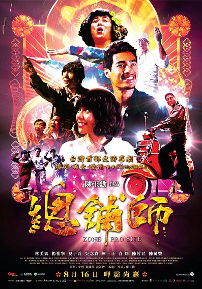 Film Zone Pro Site Poster (Source: One Production Film Co.)
